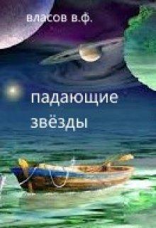"""Книга. """"Падающие звёзды"""" читать онлайн"""
