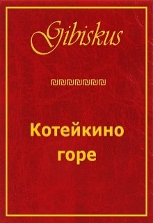 "Книга. ""Котейкино горе"" читать онлайн"