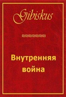 """Книга. """"Внутренняя война"""" читать онлайн"""