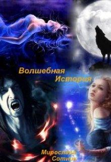 """Книга. """"Волшебная история или Вернись в мою вечность"""" читать онлайн"""