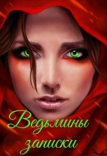 """Книга. """"Ведьмины записки или Тайны маленького городка"""" читать онлайн"""