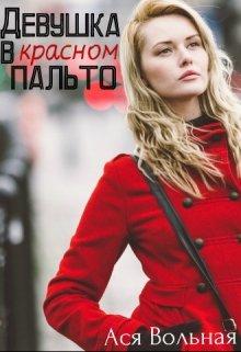 """Книга. """"Девушка в красном пальто"""" читать онлайн"""