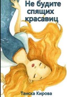 """Книга. """"Не будите спящих красавиц"""" читать онлайн"""