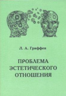 """Книга. """"Проблема эстетического отношения"""" читать онлайн"""