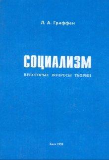"Книга. ""Социализм"" читать онлайн"