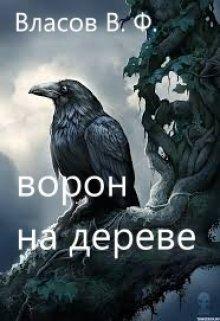 "Книга. ""Ворон на дереве"" читать онлайн"