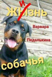"""Книга. """"Жизнь собачья"""" читать онлайн"""