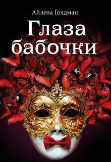 "Книга. ""Глаза бабочки 2 "" читать онлайн"