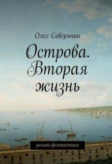 """Книга. """"Острова. Вторая жизнь"""" читать онлайн"""