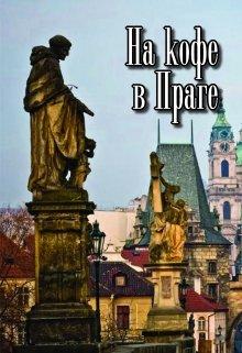 """Книга. """"На кофе в Праге"""" читать онлайн"""