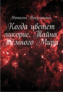 """Книга. """"Когда цветет ликорис. Тайна Темного Мира"""" читать онлайн"""