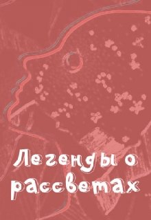 """Книга. """"Легенды о рассветах"""" читать онлайн"""