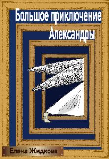 "Книга. ""Большое приключение Александры"" читать онлайн"