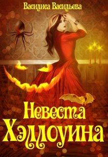 "Книга. ""Невеста Хэллоуина"" читать онлайн"