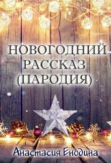 """Книга. """"Новогодний рассказ (пародия)"""" читать онлайн"""