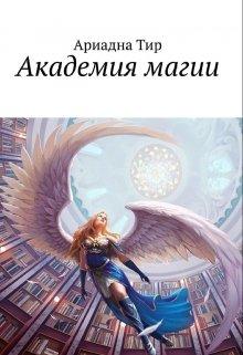 """Книга. """"Академия Магии"""" читать онлайн"""