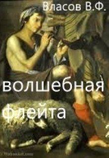 """Книга. """"Волшебная флейта"""" читать онлайн"""