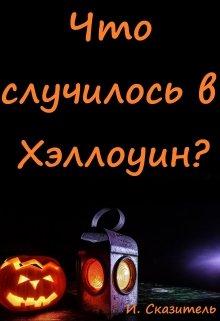 """Книга. """"Что случилось в Хэллоуин?"""" читать онлайн"""