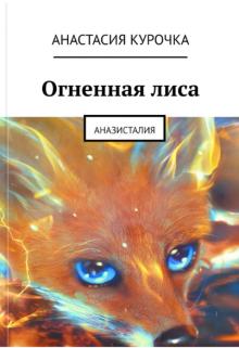 """Книга. """"Огненная лиса"""" читать онлайн"""