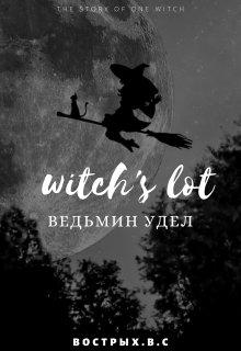 """Книга. """"Ведьмин удел"""" читать онлайн"""