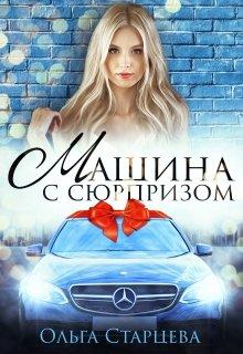 """Книга. """"Машина с сюрпризом"""" читать онлайн"""