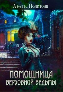 """Книга. """"Помощница верховной ведьмы"""" читать онлайн"""