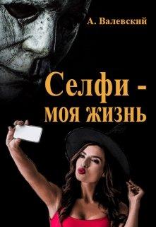 """Книга. """"Селфи - моя жизнь"""" читать онлайн"""