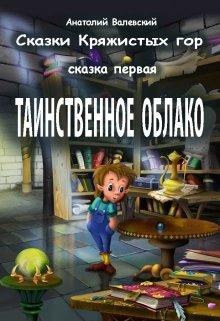 """Книга. """"Сказка первая. Таинственное облако"""" читать онлайн"""
