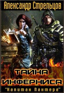 """Книга. """"Капитан Пантера-2: Тайна Инферниса"""" читать онлайн"""