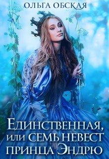 """Книга. """"Единственная, или Семь невест принца Эндрю"""" читать онлайн"""