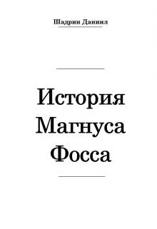 """Книга. """"История Магнуса Фосса"""" читать онлайн"""