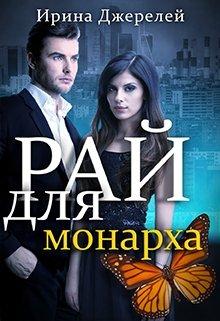 """Книга. """"Рай для Монарха"""" читать онлайн"""
