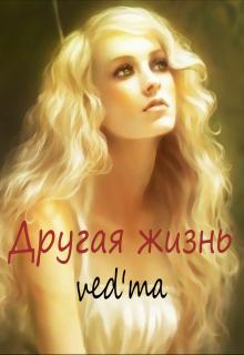 """Книга. """"Другая жизнь"""" читать онлайн"""