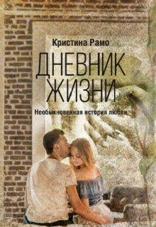 """Книга. """"Дневник жизни"""" читать онлайн"""