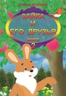 """Книга. """"Зайка и его друзья (книга 2)"""" читать онлайн"""
