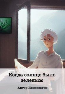 """Книга. """"Когда солнце было зелёным"""" читать онлайн"""