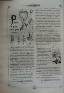 """Книга. """"Язык Богов. 5. Род и Природа"""" читать онлайн"""