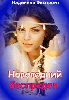 """Обложка книги """"Новогодний  беспредел """""""