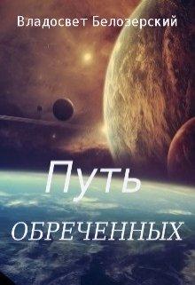 """Обложка книги """"Путь обреченных"""""""