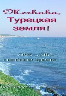 """Книга. """"Merhaba, Турецкая земля! Gȕle gȕle, солёные грёзы…"""" читать онлайн"""