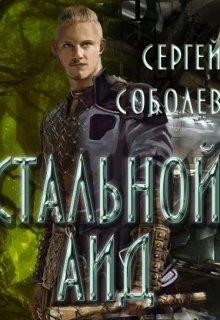 """Обложка книги """"Стальной Аид"""""""