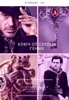 """Книга. """"Ключ от сердца гения"""" читать онлайн"""