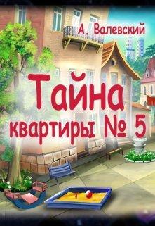 """Книга. """"Тайна квартиры №5"""" читать онлайн"""