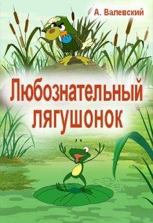 """Книга. """"Любознательный лягушонок"""" читать онлайн"""