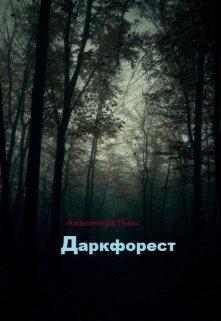 "Книга. ""Даркфорест"" читать онлайн"