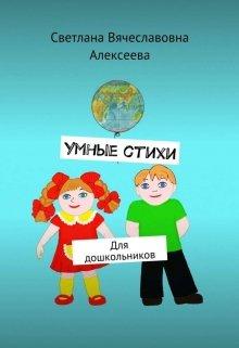 """Книга. """"Умные стихи. Для дошкольников"""" читать онлайн"""