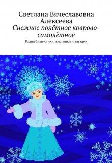 """Книга. """"Снежное полётное коврово-самолётное"""" читать онлайн"""