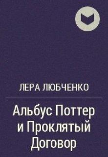 """Книга. """"Альбус Поттер и проклятый Договор"""" читать онлайн"""