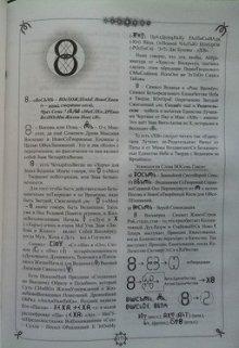 """Книга. """"Язык Богов. 7. Вера"""" читать онлайн"""