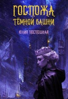 """Книга. """"Госпожа Тёмной Башни"""" читать онлайн"""